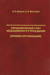 Управленческий учет медицинского учреждения (основы организации). Е. П. Яковлев, Б. Л. Винокуров