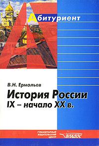 История России IX - начало XX в.