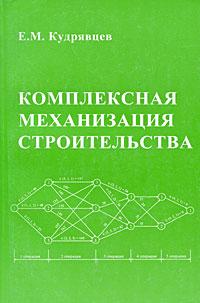 Комплексная механизация строительства