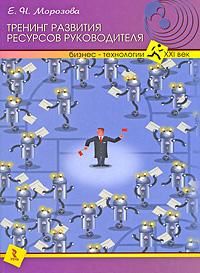 Тренинг развития ресурсов руководителя ( 5-9268-0742-5 )