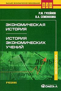 Экономическая история. История экономических учений