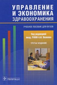 Управление и экономика здравоохранения