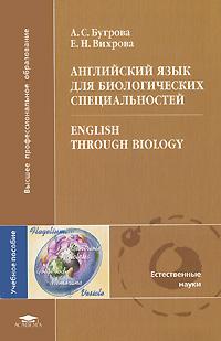 Английский язык для биологических специальностей / English Through Biology12296407Назначение данного пособия - подготовка студентов-биологов к сдаче государственного экзамена по английскому языку. Курс рассчитан на 80 часов аудиторных занятий и состоит из 12 разделов-уроков, которые помогут повторить правила употребления английских глаголов. Грамматические задания включают специальную лексику и клише научной речи, соответствующие тематике разделов. Для студентов высших учебных заведений, обучающихся по специальности Биология.