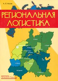 Региональная логистика ( 978-5-94280-288-2 )
