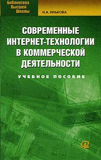 Современные интернет-технологии в коммерческой деятельности ( 978-5-370-00903-7 )