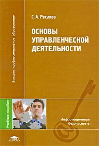 Основы управленческой деятельности