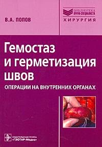 Гемостаз и герметизация швов. Операции на внутренних органах