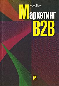 Маркетинг B2B. Учебное пособие