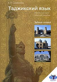 Таджикский язык. Начальный курс