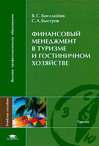 Финансовый менеджмент в туризме и гостиничном хозяйстве