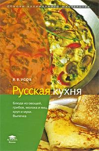 Русская кухня. Блюда из овощей, грибов, молока и яиц, круп и муки. Выпечка