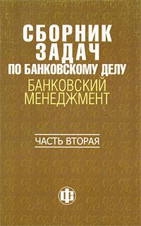 Сборник задач по банковскому делу. Банковский менеджмент. В 2 частях. Часть 2