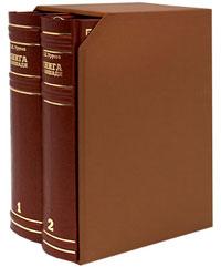 Книга о лошади. В 2 томах (эксклюзивное подарочное издание)