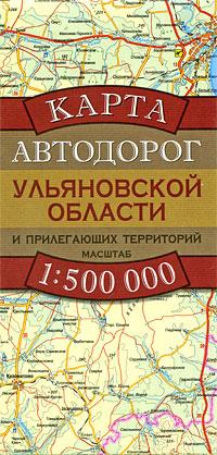 Карта автодорог Ульяновской области и прилегающих территорий ( 978-5-17-059134-3, 978-5-271-23733-1, 978-5-287-00637-2 )
