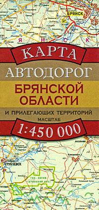 Карта автодорог Брянской области и прилегающих территорий ( 978-5-17-059123-7, 978-5-271-23724-9, 978-5-287-00610-5 )