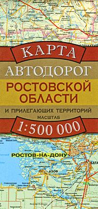 Карта автодорог Ростовской области и прилегающих территорий ancestry в ростовской области