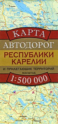 Карта автодорог Республики Карелии и прилегающих территорий ( 978-5-17-059130-5, 978-5-271-23746-1, 978-5-287-00615-0 )