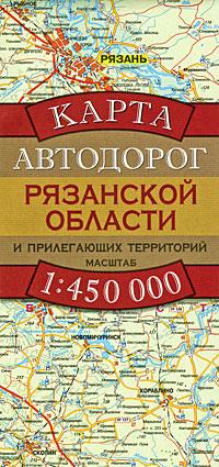 Карта автодорог Рязанской области и прилегающих территорий ( 978-5-17-059124-4, 978-5-271-23725-6, 978-5-287-00627-3 )