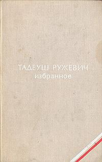 Тадеуш Ружевич. Избранное