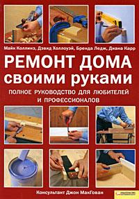 Ремонт дома своими руками полное руководство для любителей и профессионалов