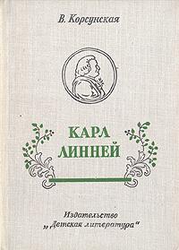 Карл Линней, которому за великие труды ученые присудили титул Князя Ботаников