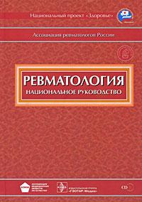 Ревматология. Национальное руководство (+ CD-ROM)