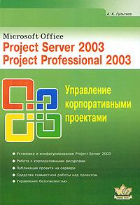 Microsoft Office. Project Server 2003. Project Professional 2003. Управление корпоративными проектами