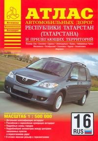 Атлас автомобильных дорог Республики Татарстан (Татарстана) и прилегающих территорий