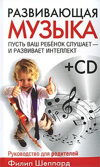 Развивающая музыка (+ CD)