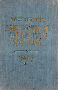 Хрестоматия по зарубежной литературе XX века