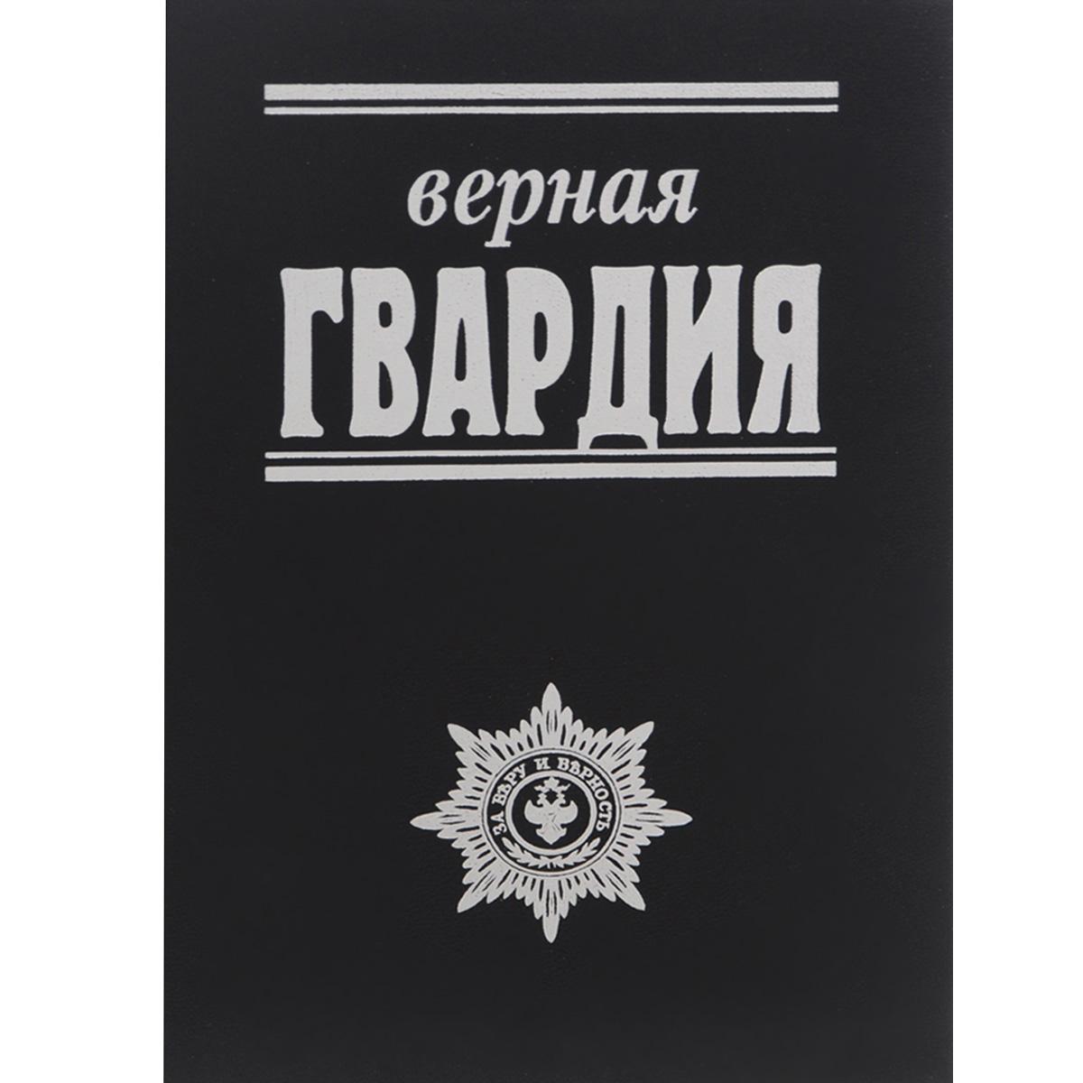 Верная гвардия. Русская смута глазами офицеров-монархистов