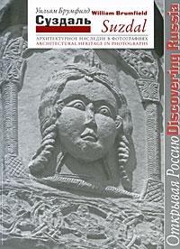Suzdal: Architectural Heritage in Photographs / Суздаль. Архитектурное наследие в фотографиях