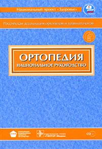 Ортопедия. Национальное руководство (+ CD-ROM)