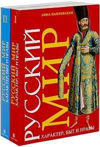 Русский мир (комплект из 2 книг). Анна Павловская