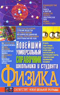 Физика. Новейший универсальный справочник школьника и студента