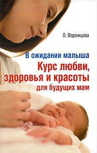 В ожидании малыша. Курс любви, здоровья и красоты для будущих мам