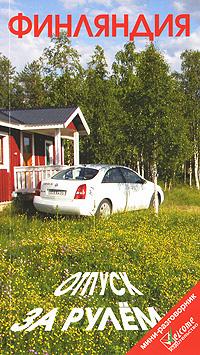 Финляндия. Отпуск за рулем. Путеводитель. Е. Голомолзин