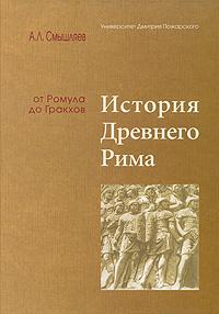 История Древнего Рима от Ромула до Гракхов