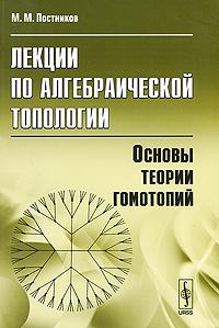 Лекции по алгебраической топологии. Основы теории гомотопий