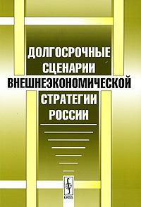 Долгосрочные сценарии внешнеэкономической стратегии России