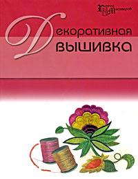 Декоративная вышивка ( 978-5-222-14577-7 )