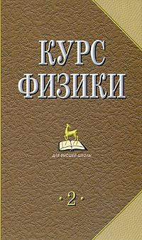 Курс физики. В 2 томах. Том 2