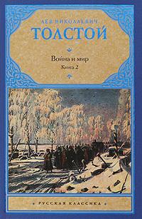 Лев Николаевич Толстой Война и мир. В 2 книгах. Книга 2. тома 3, 4