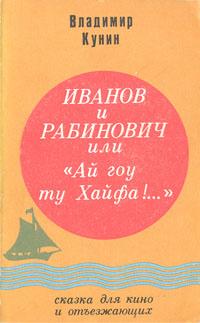 """Иванов и Рабинович, или """"Ай гоу ту Хайфа!"""""""