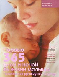 Первые 365 дней и ночей из жизни малыша. Практическое руководство по уходу