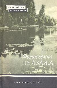 Zakazat.ru: Фотосъемка пейзажа. С. К. Иванов-Аллилуев