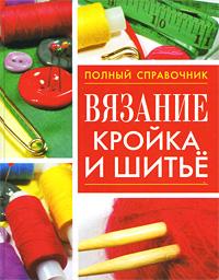 Вязание, кройка и шитье