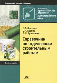 Справочник по отделочным строительным работам
