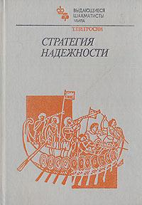Стратегия надежности. Т. Петросян