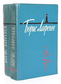 Борис Лавренев. Избранные произведения (комплект из 2 книг)